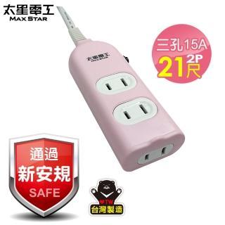 【太星電工】彩色安全三插座延長線2P/15A/21尺(顏色任選/最新安規)