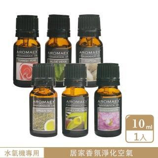 【AROMAEX】水溶性香氛精油10ml(水氧機專用)