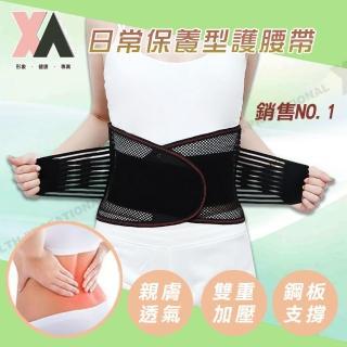 【XA】日常保養型護腰帶KY021(腰帶、護腰、腰椎、腰部、腰痛、腰痠、椎間盤滑脫、椎間盤突出)