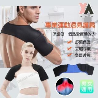 【XA】專業運動護肩(護肩、矯正、駝背、高低肩、保暖、圓肩)