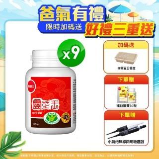 【葡萄王】認證靈芝60粒X9瓶  540粒(國家調節免疫力健康食品認證 靈芝多醣12%)