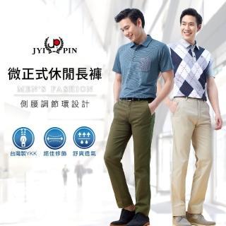 【JYI PIN 極品名店】戶外機能休閒長褲(多款任選_EC)