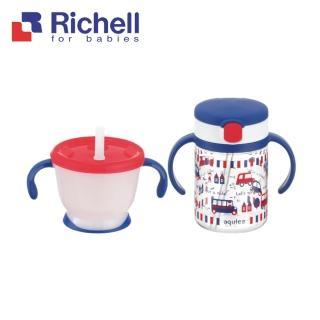 【Richell 利其爾】貝克街水杯組合_150ML_200ML(全新LC四代水杯系列)