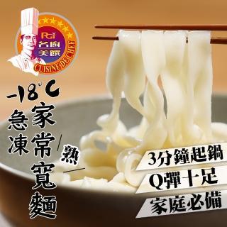 【名廚美饌】家常麵(200gx4入)