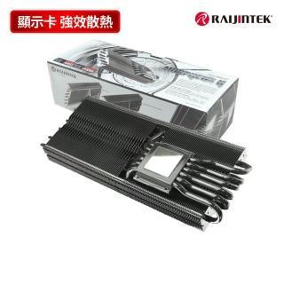 【RAIJINTEK】RAMORPHEUS VEGA 高規格顯示卡散熱器