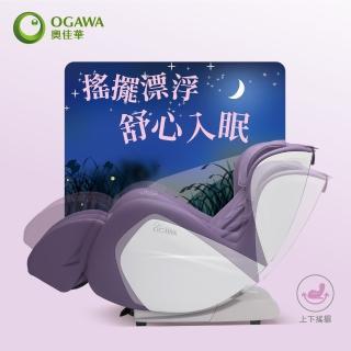 【OGAWA】My Sofa 夢幻椅 2.0 OG-5288(體積雖小內芯強大)