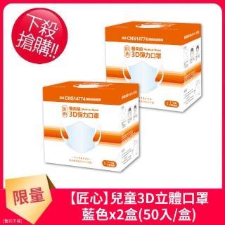 【匠心】兒童3D立體口罩-S(藍色50入)*2盒組/