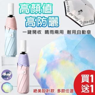 【KISSDIAMOND】高質感超輕量抗UV黑膠自動晴雨傘(自動傘/抗強風暴雨/防斷裂/抗曬/KDU-001)