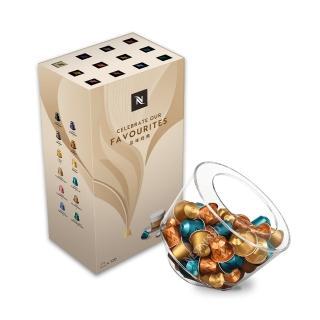 【Nespresso】探索禮盒 - 品味經典120顆及膠囊展示盒_加價購(12條/盒;僅適用於Nespresso膠囊咖啡機)