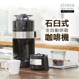 【Siroca】石臼式全自動研磨咖啡機/錐磨咖啡機(SC-C1120K-SS)