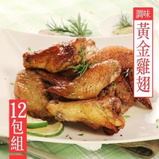 【巧活食品】自然風味黃金雞翅12包組-加贈1包(迷迭香/紅椒檸檬/泰式香茅咖哩)