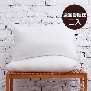 【DON】健康透氣舒眠枕(買一送一-加價購)