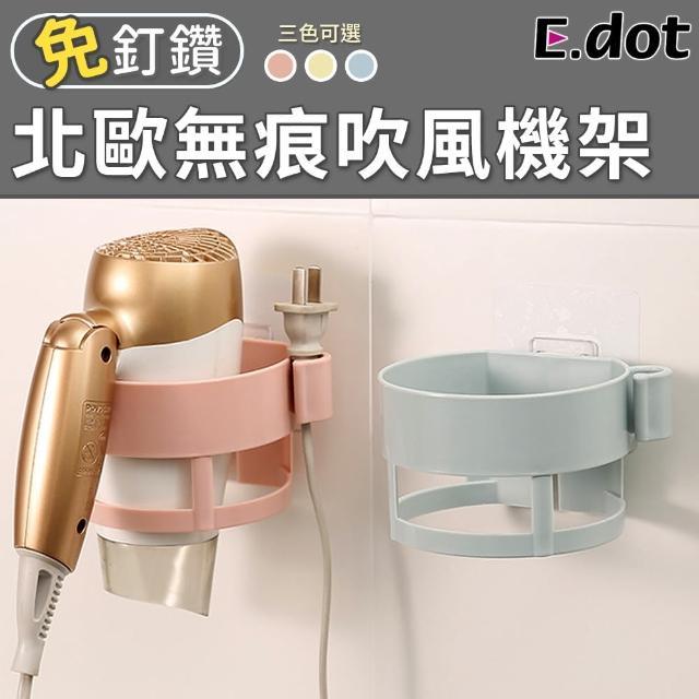 【E.dot】無痕吹風機收納架/