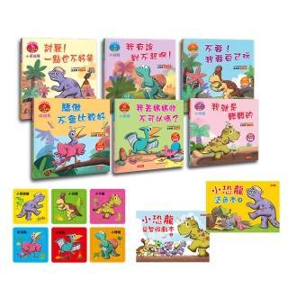 【人類童書】人氣恐龍大集合-小恐龍繪本2(附QRcode六書套裝)