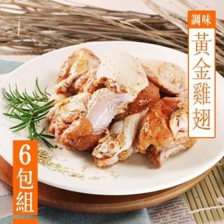 【巧活食品】自然風味黃金雞翅6包組(迷迭香/紅椒檸檬/泰式香茅咖哩)