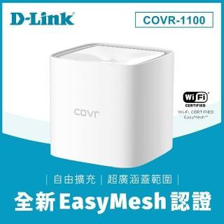 【D-Link】友訊★COVR-1100 AC1200 雙頻 EASYMESH無線分享路由器 1入(跨樓層/穿牆/大坪數)