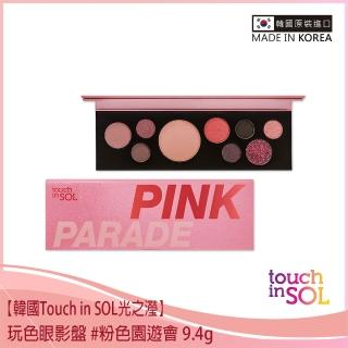 【韓國Touch in SOL光之瀅】玩色眼影盤 #粉色園遊會 9.4g