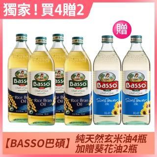 【BASSO巴碩】純天然玄米油1L x4瓶 贈1L純天然葵花油 x2瓶(適合煎魚、油炸、快炒、烘焙、油漱)