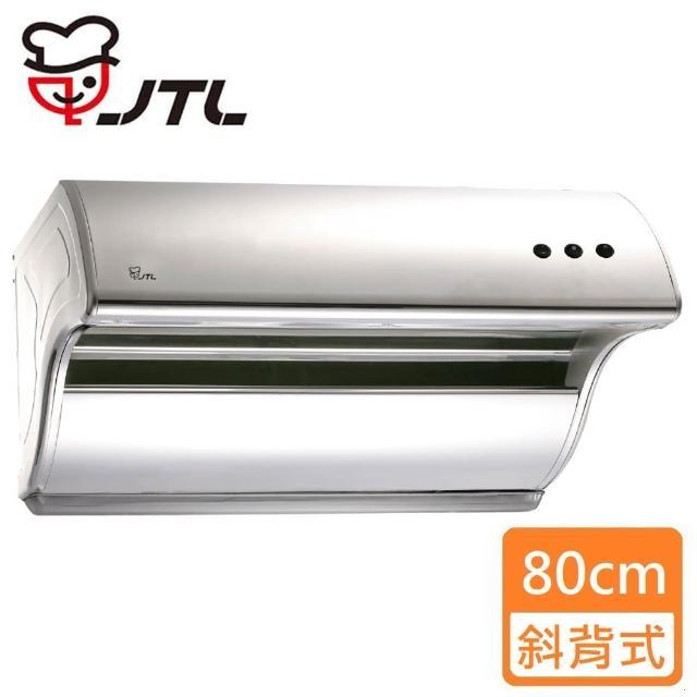 【喜特麗】JT-1732M_斜背式排油煙機_80cm(北北基含基本安裝)/