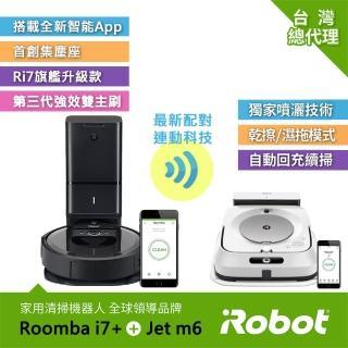 【iRobot】Roomba i7+台灣獨家限量版 掃地機器人送Braava Jet m6 拖地機器人(頂尖組合 掃完自動拖地)