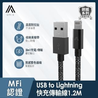 【OMIX】USB to Lightning鋼鐵編織充電傳輸線1.2M(for iPhone12/12 Pro/SE/11/11 Pro/XR/XS/X)