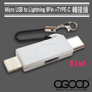 【A-GOOD】TYPE-C+Lightning to MicroUSB轉接頭(TYPE-C Lightning  傳輸 充電  資料  讀取 轉接頭  連接)