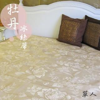 【范登伯格】牡丹冰絲涼感單人床蓆(90x186cm)