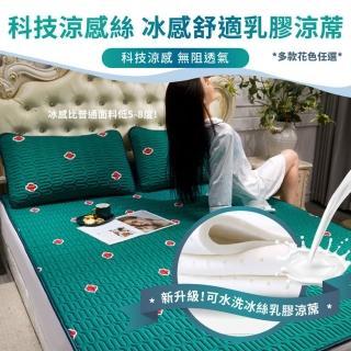 【DaoDi】新升級可水洗冰絲乳膠涼蓆2入組床墊 遊戲墊(尺寸單人/ 雙人 /雙人加大多款任選 均一價加贈收納袋)