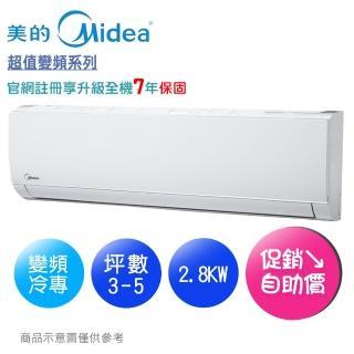 【MIDEA 美的】限時促銷★3-5坪超值系列變頻冷專型分離式冷氣(MVC-D28CA+MVS-D28CA-自助價)