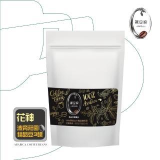 【LODOJA 裸豆家】花神精品咖啡豆1磅/454g(淺烘培  阿拉比卡豆 派對 宅送 禮盒)