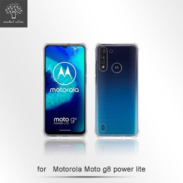 【Metal-Slim】Motorola Moto G8 Power Lite(強化軍規防摔抗震手機殼)