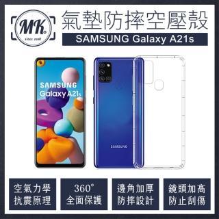 【MK馬克】三星 Samsung Galaxy A21s 防摔氣墊空壓保護殼 手機殼 空壓殼 氣墊殼 防摔殼