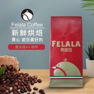 【Felala 費拉拉】盧安達AA(一磅入 精品咖啡豆)