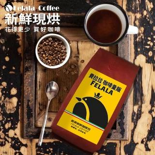【Felala 費拉拉】巴西 喜拉朵(一磅入 咖啡豆)