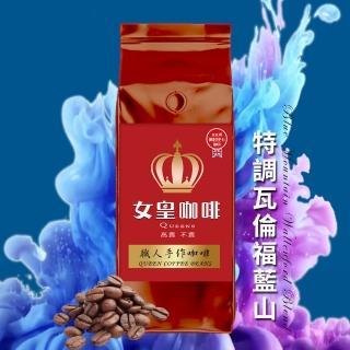 【女皇咖啡】特調瓦倫福 藍山咖啡 咖啡豆(454g/磅)