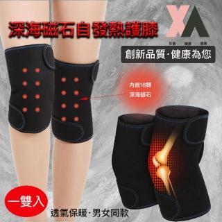 【XA】磁石自發熱護膝D38(護膝、膝蓋痛、髕骨外移、髕骨滑動、發熱護膝、好護膝)