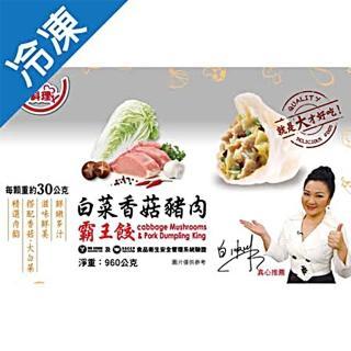 【冰冰好料理】霸王餃手工白菜香菇豬肉(960g/32粒/包  3包組)