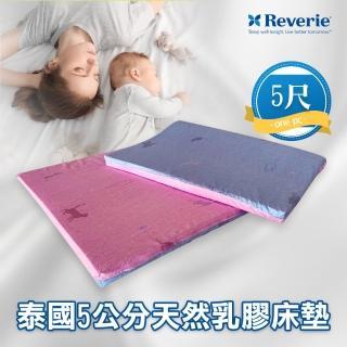 【Reverie 幻知曲】泰國5公分天然乳膠床墊-雙人5*6.2尺(純棉布套60支紗-雙色貓)