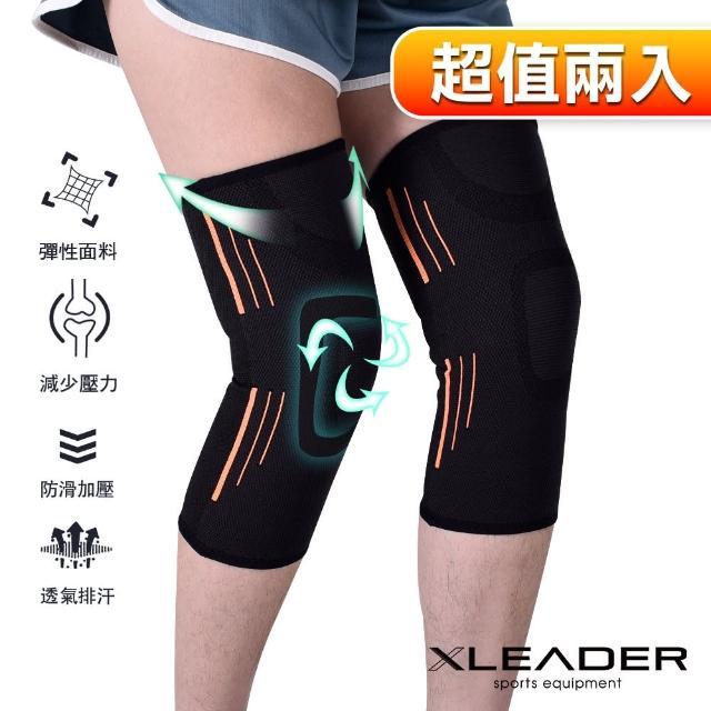 【LEADER】買1送1-XW-05