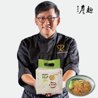 【山喜屋】詹姆士詹麵-蔥油雞汁拌麵(4入/袋)