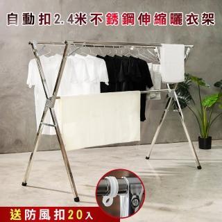 【歐德萊生活工坊】自動扣2.4米不鏽鋼伸縮曬衣架(曬衣架