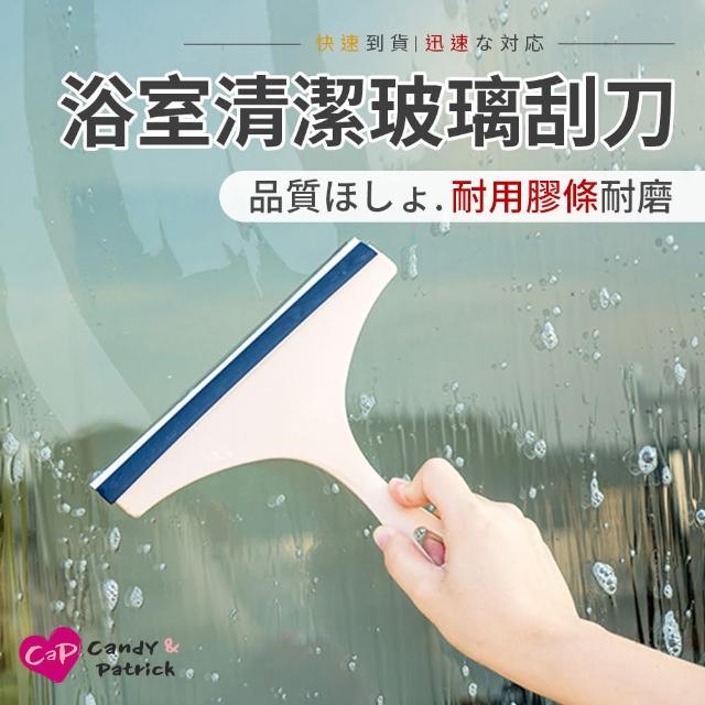 【Cap】浴室清潔玻璃刮刀刮水刀/