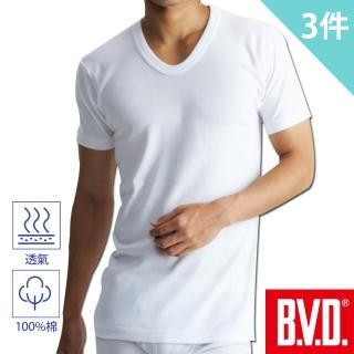 【BVD】100%純棉優質U領短袖衫-3件組(採用美國棉
