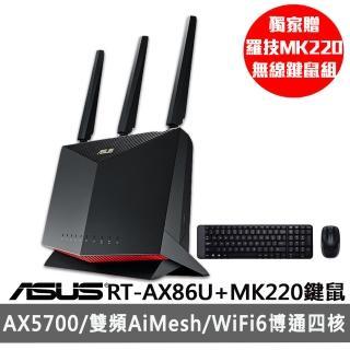 【獨家】贈羅技MK220無線鍵鼠組【ASUS 華碩】RT-AX86U 雙頻 WiFi 6 電競無線路由器(分享器)