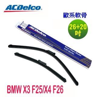 【ACDelco】ACDelco歐系軟骨 BMW X3 F25/X4 F26 專用雨刷組合-26+20吋