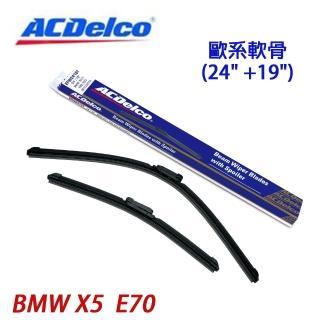 【ACDelco】ACDelco歐系軟骨 BMW X5系列 E70專用雨刷組-24+19吋