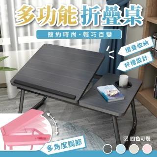 【慢慢家居】四段可調節多功能摺疊電腦桌/懶人桌/
