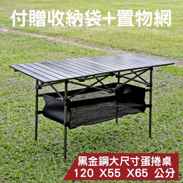 【露營達人】黑金鋼大尺寸蛋捲桌(鋁合金露營桌/戶外桌/野餐桌/休閒桌/折合桌/折疊桌)/