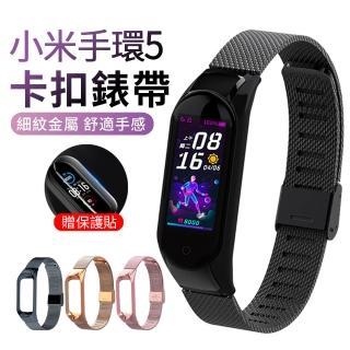 【ANTIAN】小米手環5 米蘭尼斯金屬卡扣式腕帶 替換錶帶 高端商務手錶帶 時尚舒適手腕帶(贈專用保護貼)