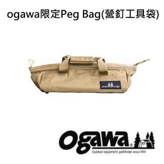 【OGAWA】ogawa限定Peg Bag營釘工具袋(OGAWA-85010)